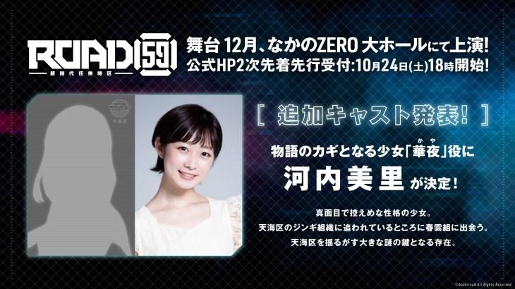 『ROAD59』キャラ&キャスト第4弾を発表!舞台詳細あらすじ、チケット2次先行情報も!