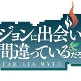 『ダンまち』新オンラインゲーム開発・全世界配信を発表!