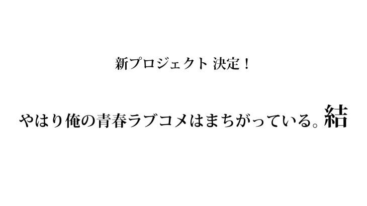 『俺ガイル結』新プロジェクト決定!OVAがゲーム特典に!先行カット到着!