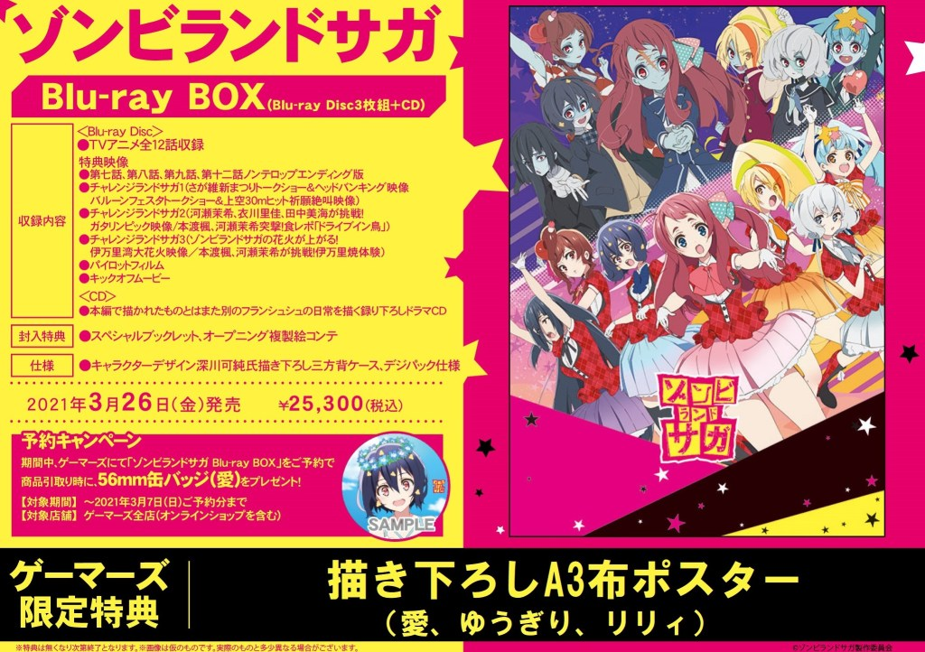 ゾンビランドサガ Blu-ray BOX