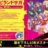 ゾンビランドサガ Blu-ray BOX内容・店舗特典・予約キャンペーン情報!