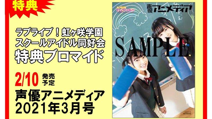矢野妃菜喜・大西亜玖璃のかわいいブロマイド付!声優アニメディア3月号発売!