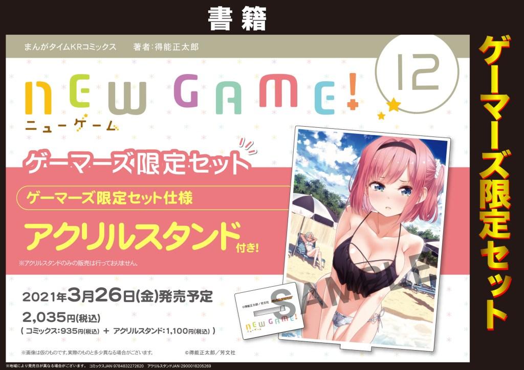 漫画 NEW GAME!12巻