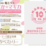 劇場版まどマギ 10th Anniversary Compact Collection Blu-ray店舗特典・内容情報!