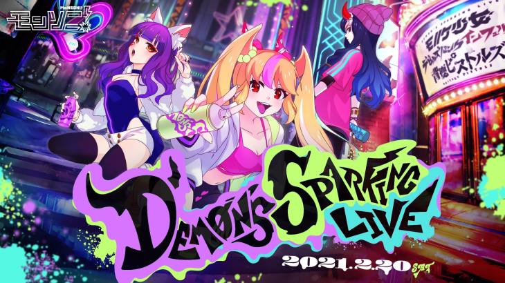 「Demon's Sparking Live from モンソニ!」オンライン開催!出演者・グッズ公開!しまむらコラボも!