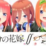 「五等分の花嫁×メガネフラワー」コラボフレーム発売!商品画像・特典情報!
