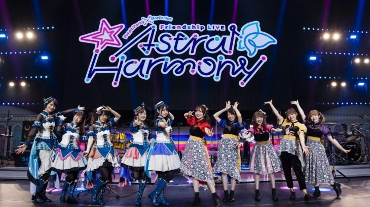 ポピパ×モニカ「Astral Harmony」セトリ・公式画像到着!新ライブ情報解禁!