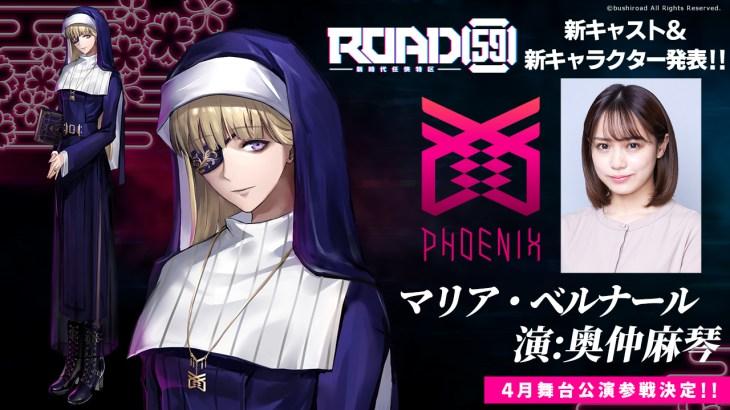 『ROAD59』マリア・ベルナール&奥仲麻琴プロフィール【画像】