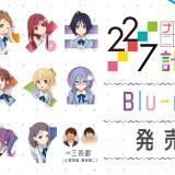 「22/7 計算中 season2」Blu-ray