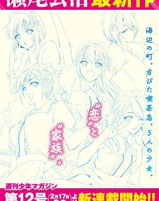 瀬尾公治 新漫画連載!涼風・風夏・君のいる町が全話無料に!