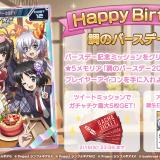 『シンフォギアXD』月読調の誕生日ガチャやミッションが登場!【2021年ver.】