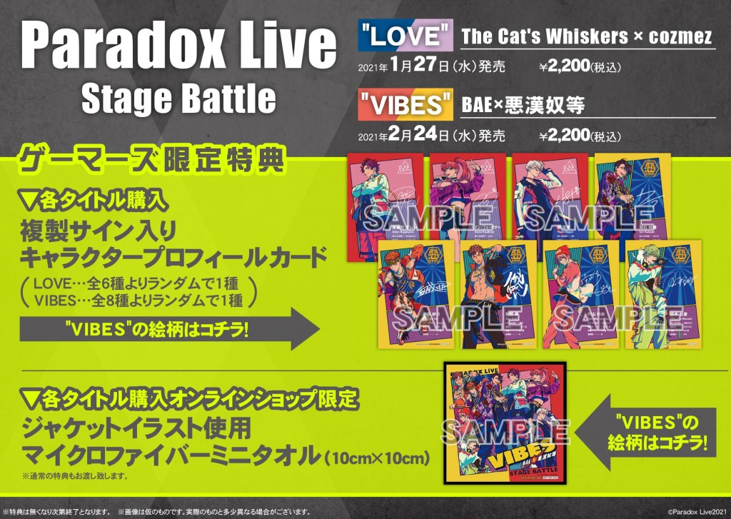 "Paradox Live Stage Battle ""VIBES""/BAE×悪漢奴等"