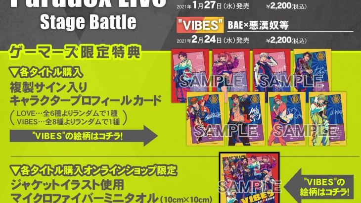 "パラライ「Paradox Live Stage Battle ""VIBES""」CD発売日・収録曲内容・店舗特典情報"