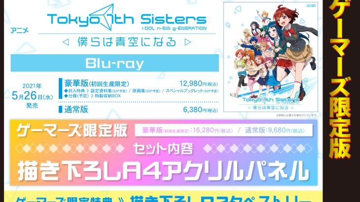 ナナシス新作アニメ『Tokyo 7th シスターズ -僕らは青空になる-』Blu-ray予約開始!内容・店舗特典情報!