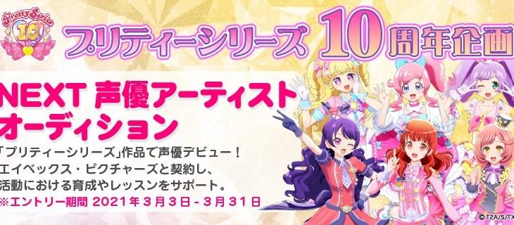 プリティーシリーズ10周年企画NEXT声優アーティストオーディション開催決定!