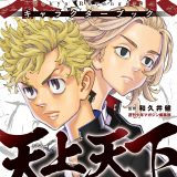 東京卍リベンジャーズ キャラクターブック内容・値段、予約売り切れ状況!