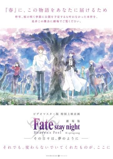 劇場版「Fate/stay night [Heaven's Feel]」III.spring songビデオマスター版特別上映