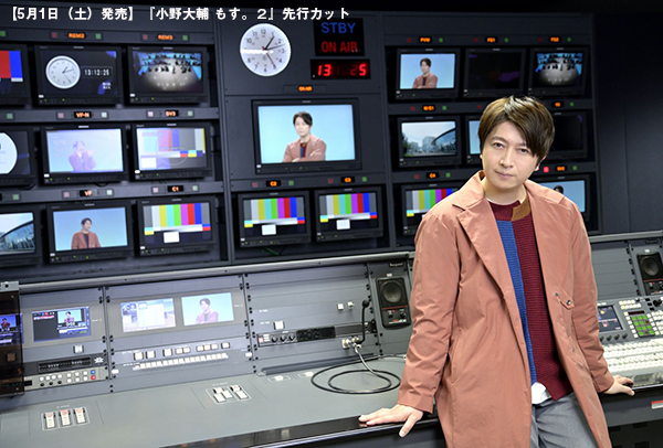 『小野大輔 もす。2』5/1発売! 母校・日本大学芸術学部で撮影した先行カットが公開!