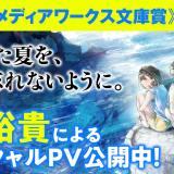 『僕といた夏を、君が忘れないように。』声優 梶裕貴PV公開!小説3/25発売!