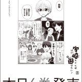 『宇崎ちゃんは遊びたい!』新聞朝刊5紙で全面広告!イラスト画像5枚到着!