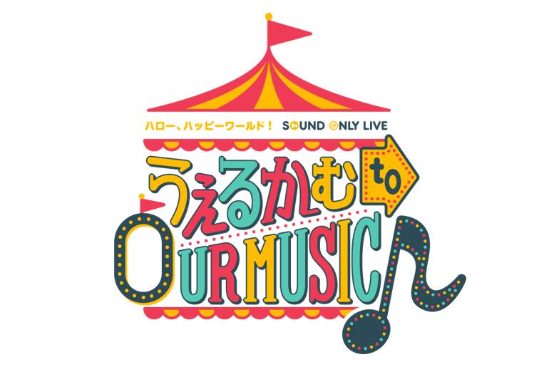 ハロー、ハッピーワールド!Sound Only Live「うぇるかむ to OUR MUSIC♪」
