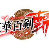 『天華百剣 -斬-』イラストレーター/絵師・内容・ゲームアプリ概要