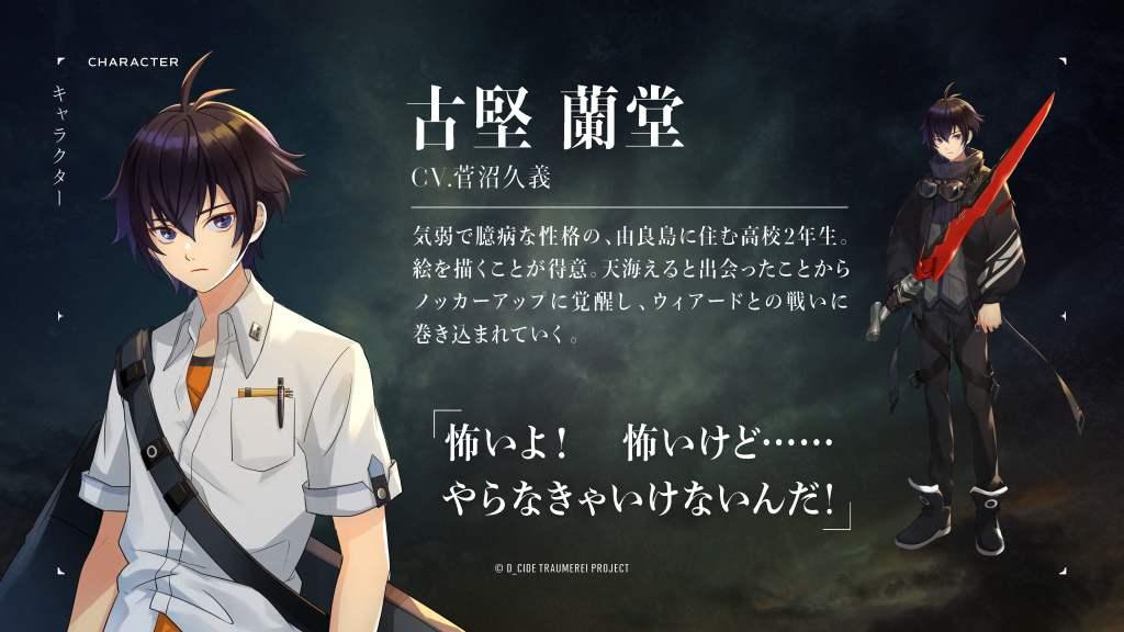 D_CIDE TRAUMEREI(ディーサイドトロイメライ)キャラクター