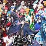 音戯の譜~CHRONICLE~(オトクロ)