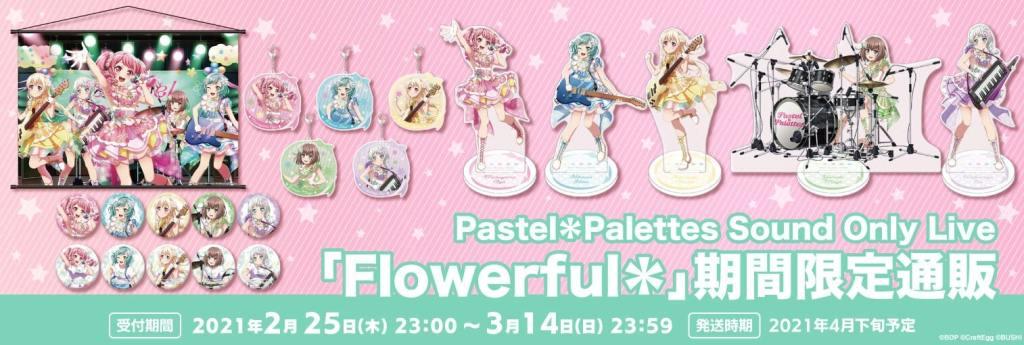 パスパレ Sound Only Live「Flowerful*」