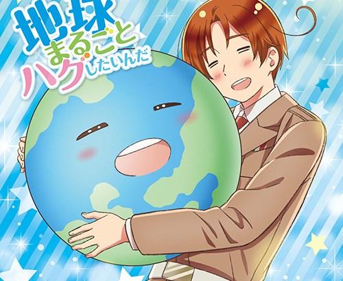 「ヘタリア World★Stars」主題歌CD「地球まるごとハグしたいんだ」ジャケット・特典画像・発売概要