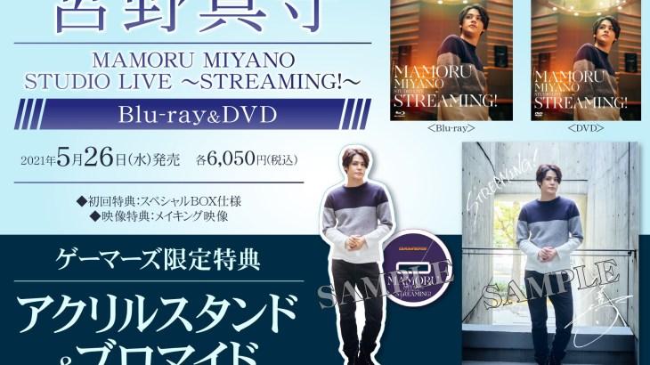 MAMORU MIYANO STUDIO LIVE 〜STREAMING!〜/宮野真守