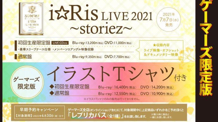 i☆Ris LIVE 2021 〜storiez〜 セトリ、Blu-ray&DVD情報!
