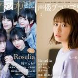 Roselia・楠木ともり特集!『声優グランプリplus femme vol.4』表紙・内容・特典情報