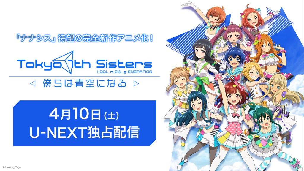 劇場アニメ『Tokyo 7th シスターズ -僕らは青空になる-』