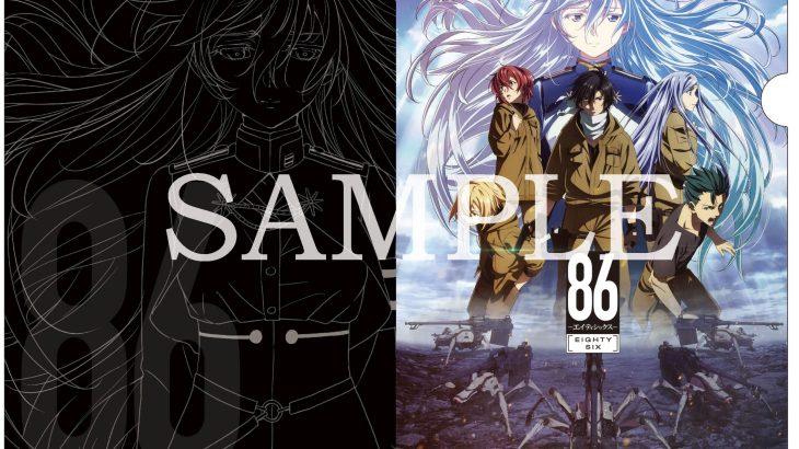 「86-エイティシックス-」Blu-ray&DVD店舗特典・収録話数・価格情報
