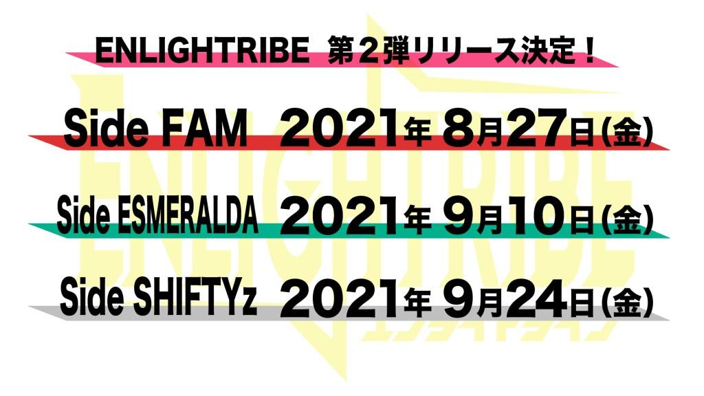 ENLIGHTRIBE(エンライトライブ)第2弾CD