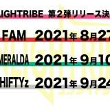 ENLIGHTRIBE(エンライトライブ)第2弾CDリリース決定!