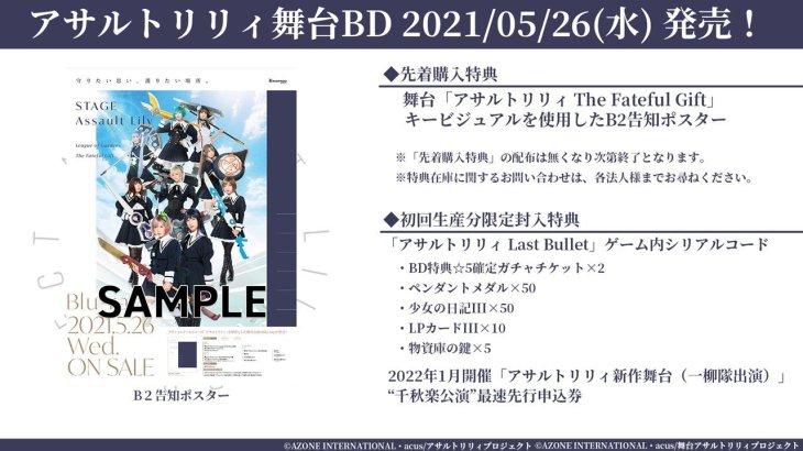 アサルトリリィ舞台BD発売!内容・特典情報!
