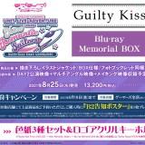 Guilty Kiss 1stライブBlu-ray予約開始!熱いセトリで大熱狂の公演が円盤化!