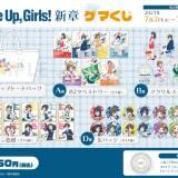 「Wake Up, Girls!新章 ゲマくじ」販売!グッズ画像・特典情報