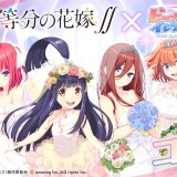 ビーナスイレブンびびっど!(びびび)×五等分の花嫁∬ コラボイベント