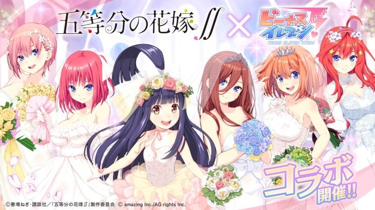 びびび×五等分の花嫁∬コラボ開催!選手がブライダルファッションショーのモデルに!