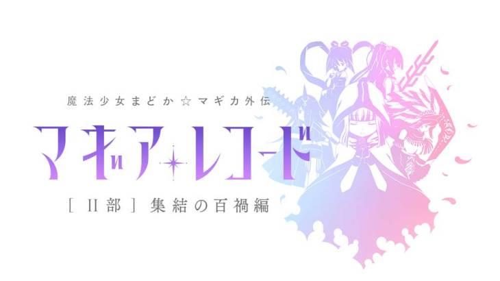 『マギレコ』ゲームサントラCD第2弾発売決定!収録曲・特典公開!