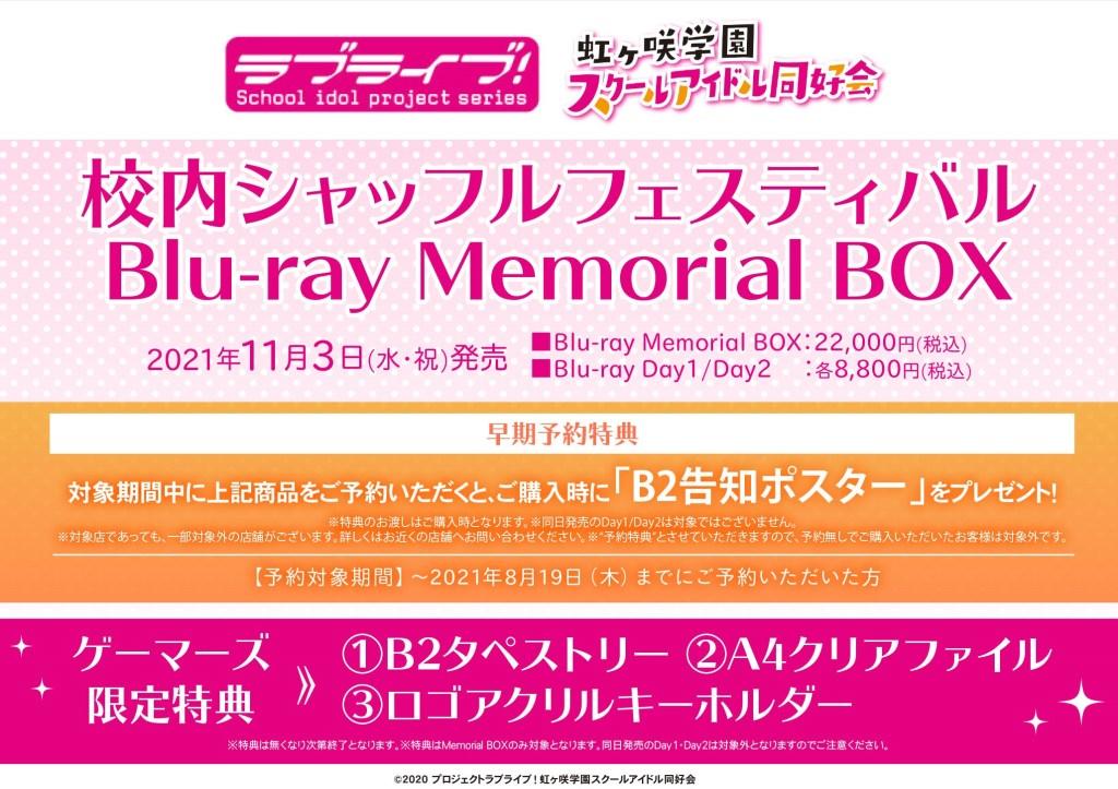 ラブライブ!虹ヶ咲学園スクールアイドル同好会 校内シャッフルフェスティバル Blu-ray Memorial BOX