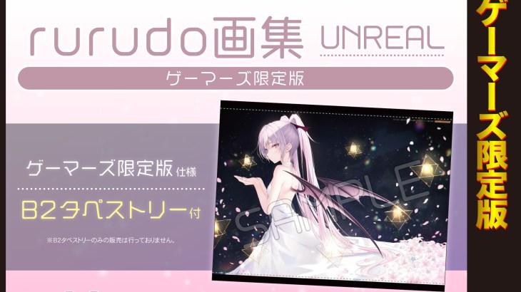 神絵師rurudo先生の画集『UNREAL』8/3発売!かわいいイラスト多数収録!