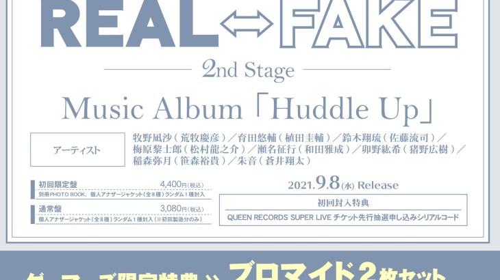 REAL⇔FAKE 2nd Stage Music Album「Huddle Up」9/8発売!