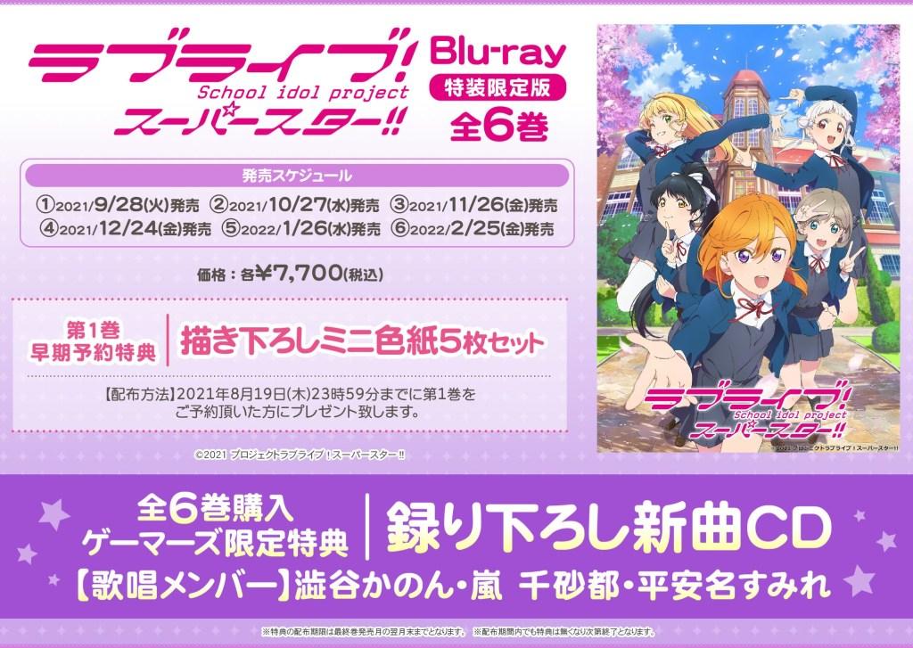 ラブライブ!スーパースター!!Blu-ray