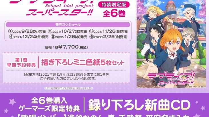 『ラブライブ!スーパースター!!』アニメBlu-ray&リエラ新曲CD予約・店舗特典情報