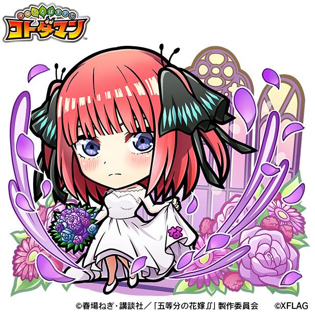 コトダマン×五等分の花嫁∬ コラボ