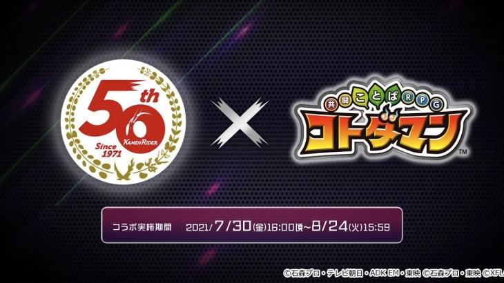 コトダマン、仮面ライダーコラボ第3弾開催!立木文彦ナレーションPV公開!